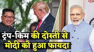 देखिए Kim Jong Un और Trump की दोस्ती से Modi को क्या फायदा हुआ