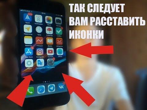 ИМЕННО ТАК ВАМ СЛЕДУЕТ РАССТАВИТЬ ИКОНКИ НА СВОЁМ IPhone!