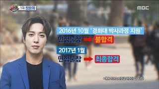 [Section TV] 섹션 TV - CNBLUE - Yonghwa,Enter Kyunghee Univ wrongly 20180121