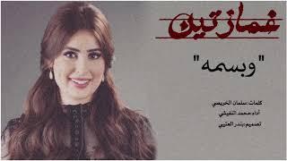 شيلة غمازتين وبسمه اداء محمد النفيشي 2019 حصري جديد