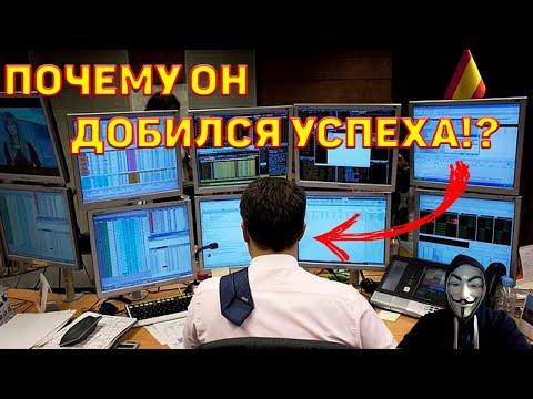 Как заработать деньги?// ПОЧЕМУ ТРЕЙДИНГ НЕ ПОПУЛЯРЕН? //Торговля на бирже как способ заработка!