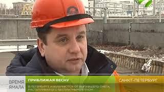 Смотреть видео В Санкт-Петербурге с помощью бесплатного тепла избавляются от выпавшего снега онлайн