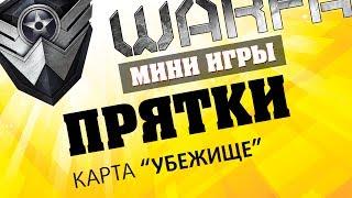 """Warface мини-игры: Прятки на картt режима захват """"Убежище"""""""