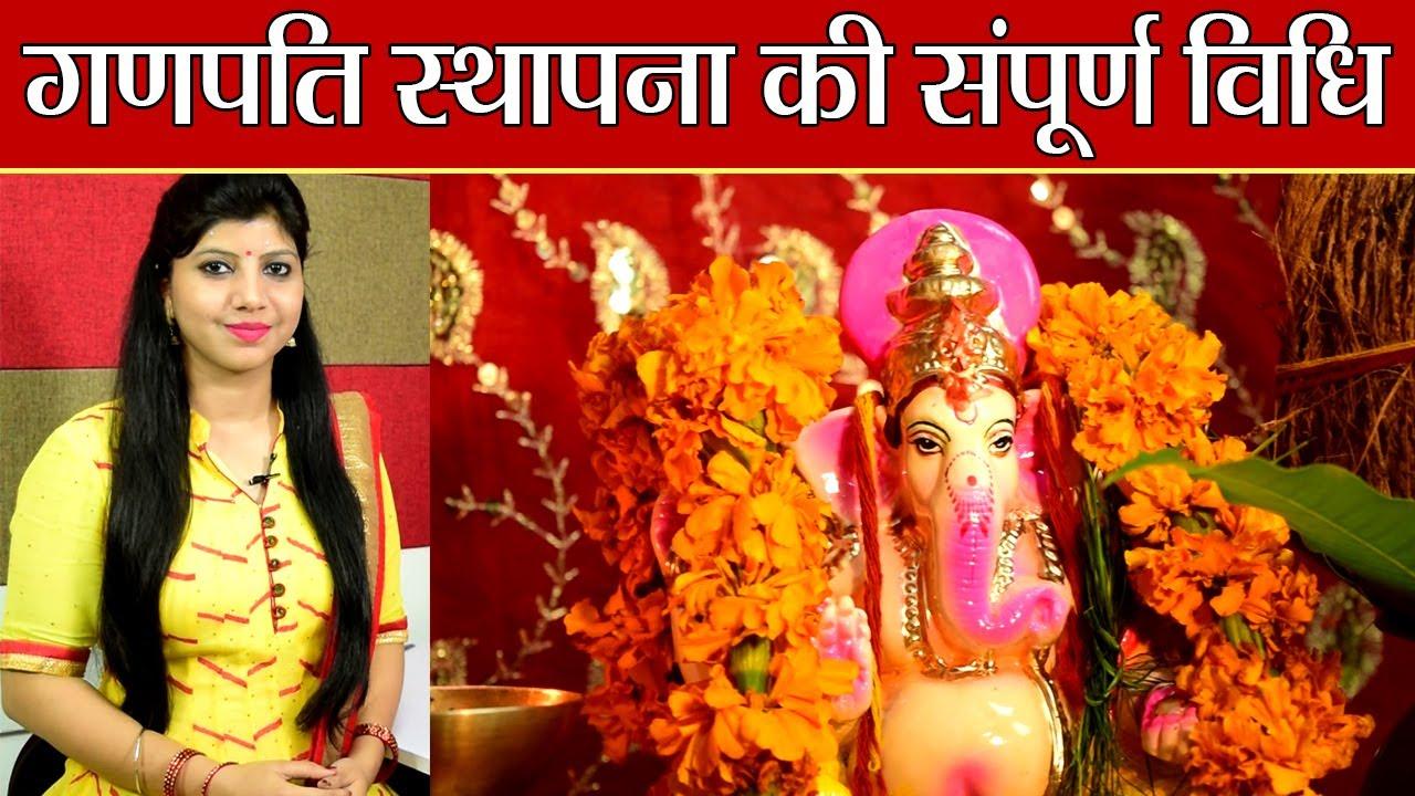 Download Ganesh Chaturthi Sthapna Vidhi: घर पर ऐसे करें गणपति स्थापना; जानें संपूर्ण पूजा विधि   Boldsky