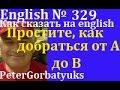 английский, №329,короткие фразы на английском, как сказать на английском,