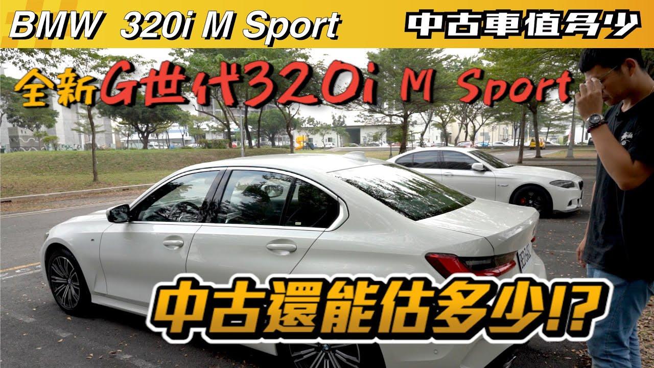 【中古車值多少】2020年BMW 320i M Sport,G世代新車加上中古價,到底還能多驚奇