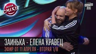 Заинька - Елена Кравец | 'Лига Смеха', вторая игра 1/8, 11 апреля 2015