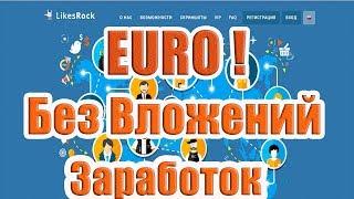 Заработок EURO без вложений ! LikesRock | MayaGroup