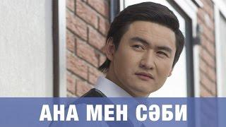ТОРЕГАЛИ ТОРЕАЛИ - АНА МЕН САБИ (премьера песни) 2016