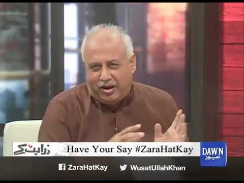Zara Hat Kay - 21 May, 2018 - Dawn News