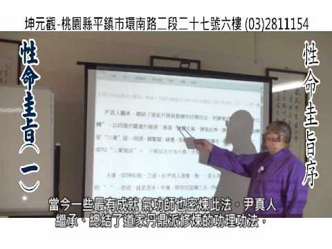 Quanzhen School inner alchemy1-1