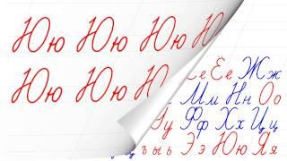 Русский алфавит. Пишем красиво. Буква Ю. Russian handwriting.