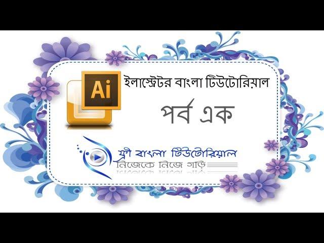 Infographic Tutorial infographic tutorial illustrator cs3 keygen torrent : Illustrator Bangla Tutorial (Part-1) - YouTube