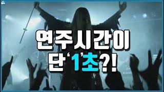 전 세계에서 가장 짧은 음악 TOP6 l 정식 발매된 곡이 1초도 안된다?