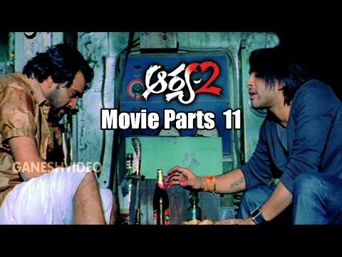 Arya 2 Movie Parts 11/14 || Allu Arjun, Kajal Aggarwal, Navdeep || Ganesh Videos