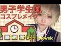【男装】男子学生風コスプレメイク【コスプレ】