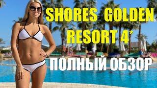 Полный обзор Hotel Golden Shores 4 Shores Golden Resort Номер питание территория отзыв о Шорес