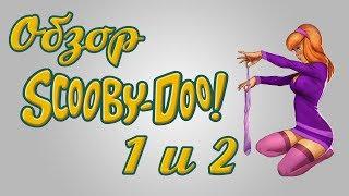 Обзор: Скуби-Ду 1&2 - Фильмы Для Взрослых?