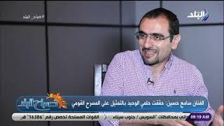 صباح البلد - لقاء خاص مع الفنان سامح حسين