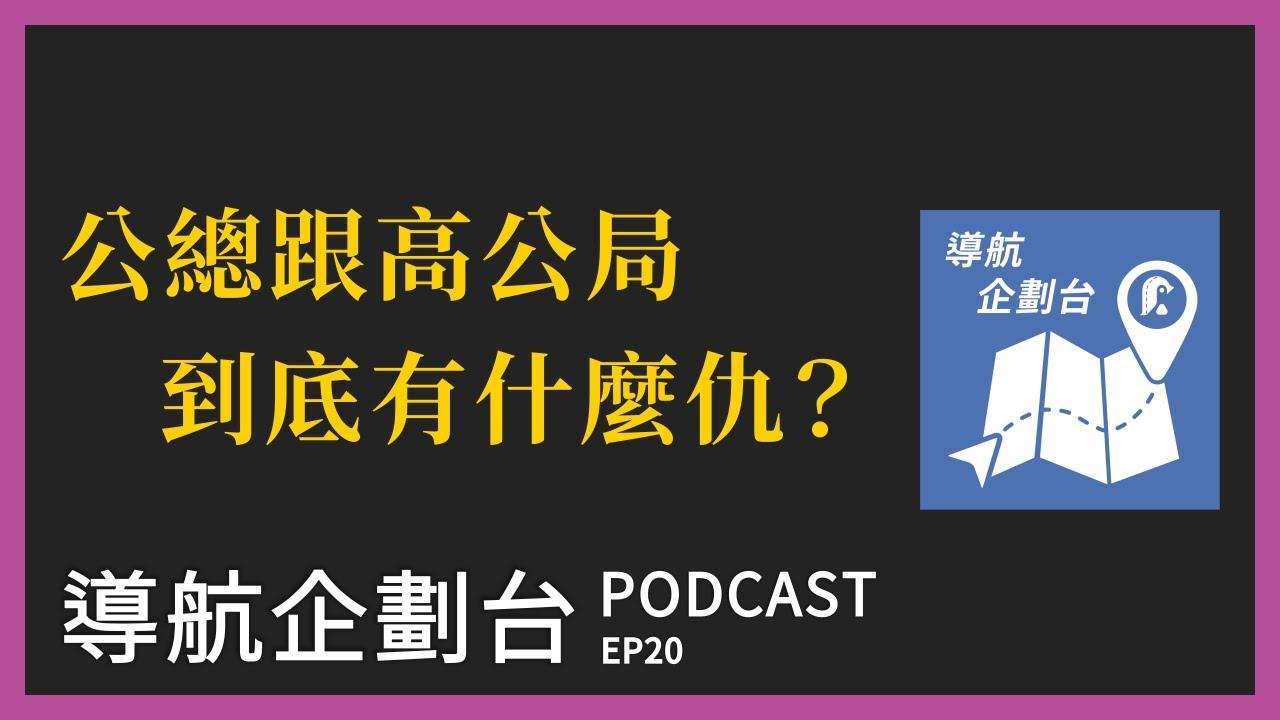 Podcast|公總跟高公局到底有什麼仇?|企鵝交通手札【導航企劃台】EP20