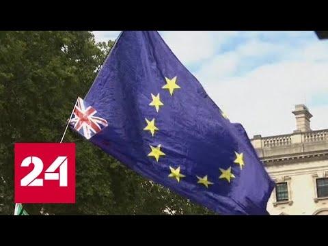 Brexit: Джонсон может оказаться за решеткой - Россия 24