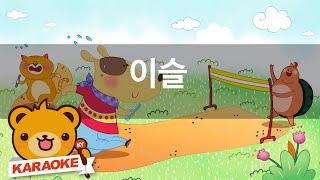 [동요 노래방] 이슬 - 함께 노래해요 No.KY4544