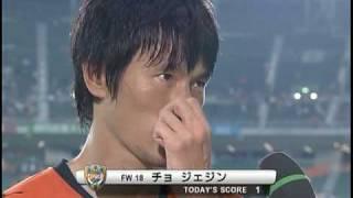 チョ・ジェジン 劇的ゴール 2007年9月1日 静岡ダービー(エコパ)