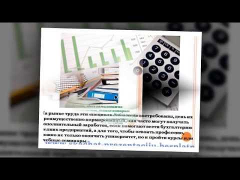 Презентация на тему Профессия бухгалтер скачать бесплатно (rap4ik14)