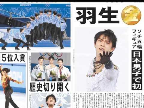 Yuzuru Hanyu Win the Gold at Sochi OP -newspaper collections-