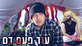 עוד פעם דם | פרודיה