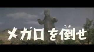 Godzilla vs. Megalon (ゴジラ対メガロ) original Japanese trailer