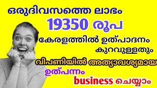Per Day above 10000 Rs Profit | Start new Business with low investment| Business