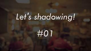 シャドーイング100本ノック! #01 [初級 ] -Shadowing lesson-