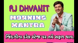 RJ DHVANIT MORNING MANTRA || 06-04-2018