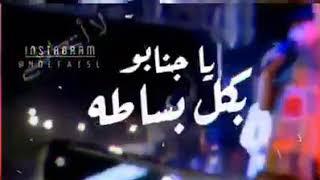 فنان الراب السوداني أيمن ماو ... يا جنابو