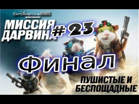 Прохождение игры Миссия Дарвина Часть 23 Финал