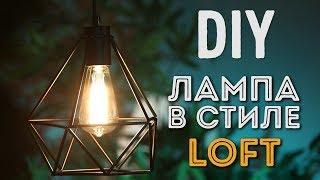 DIY Каркасный плафон своими руками в стиле LOFT 12+