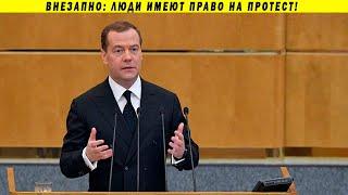 Кто его разбудил Медведев о протестах и победе Единой России на выборах 2021