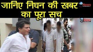 शाहरुख खान की पत्नी गौरी खान का निधन? वायरल हुई झूठी खबर का पूरा सच जानिए | Gauri Khan departed?