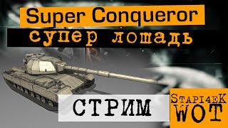 Super Conqueror - Выполняю ЛБЗ ➤Набор в клан Stapi4eK [ST-EK]