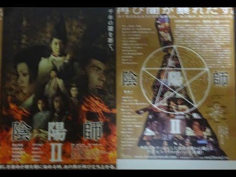 陰陽師 II (2003) 映画チラシ 野村萬斎 伊藤英明 古手川祐子