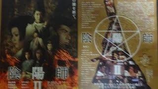 陰陽師 II 2003 映画チラシ 2003年10月4日公開 シェアOK お気軽に 【映...