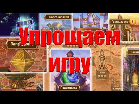 """Хроники хаоса   Мобильная версия   """"Лайфхаки"""" и советы"""