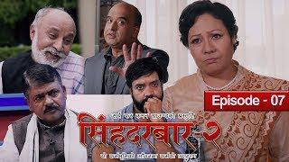 Singha Durbar | Season 2 | Episode 7 (With English Subtitle)