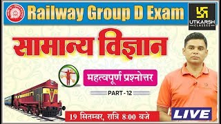 General Science   सामान्य विज्ञान  महत्वपूर्ण प्रश्नोतर -12  Raliway Group 'D' Exam  by Mahipal Sir