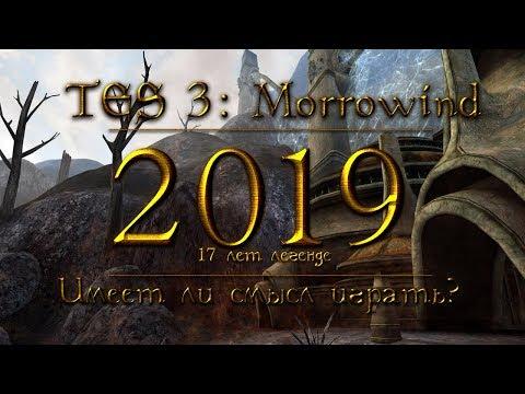 TES 3: Morrowind 17 лет. Стоит ли играть в 2019 году?