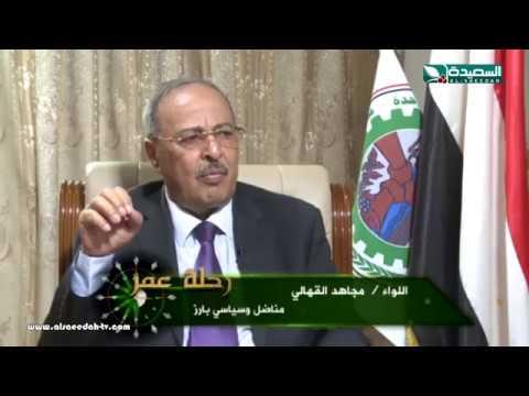 رحلة عمر مع الشيخ اللواء مجاهد القهالي - الحلقة الرابعة عشرة 23-6-2019م