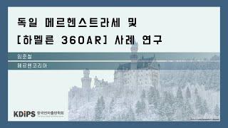 2020 사)한국전자출판학회 봄철 정기학술대회 _ 독일…