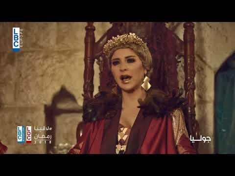 رمضان 2018   مسلسل جوليا على LBCI و LDC    في الحلقة 8