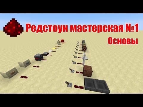"""Редстоун мастерская №1 """"Основы красного камня"""""""